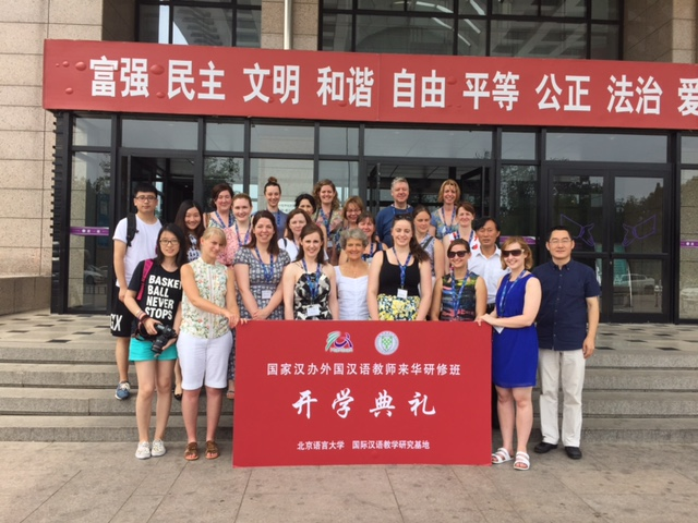 group photo on head teacher trip to China 2016